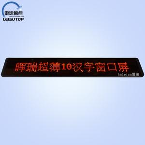 LED 3.75十字屏