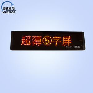 LED 3.75五字屏
