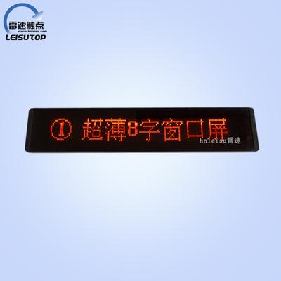 LED八字窗口屏