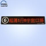 LED 3.75八字屏带屏贴