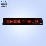 LED 3.75九字窗口屏